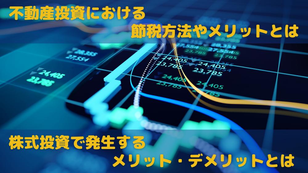 株式投資で資産運用は難しい?株式投資で発生するメリット・デメリットとは