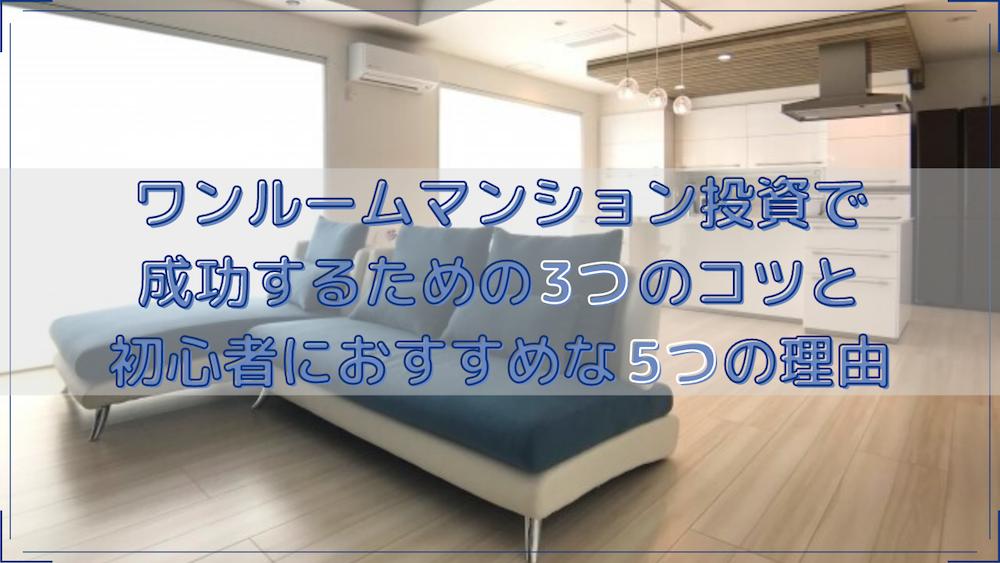 ワンルームマンションの一室