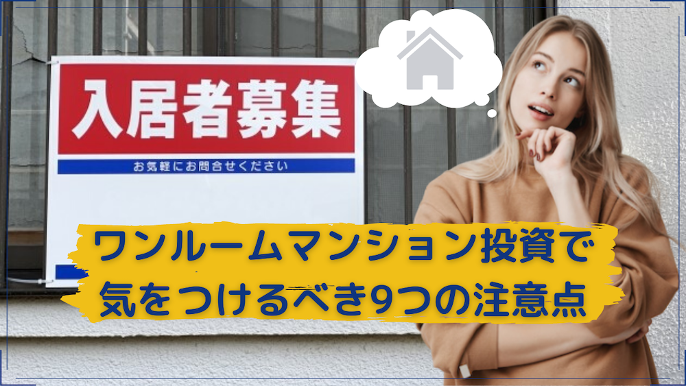 ワンルームマンション投資に悩む女性
