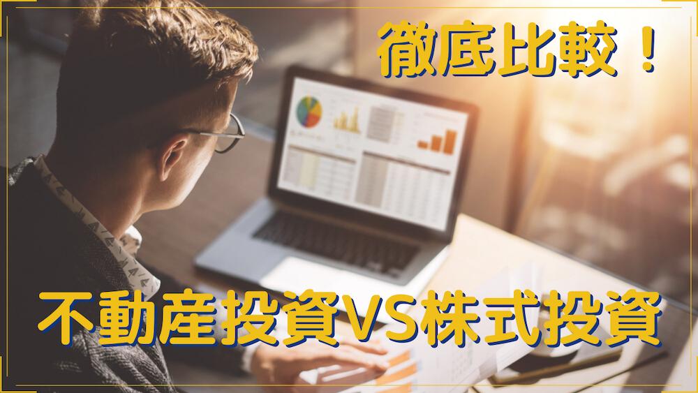 パソコンと資料を見ながら不動産投資VS株式投資を徹底比較している男性