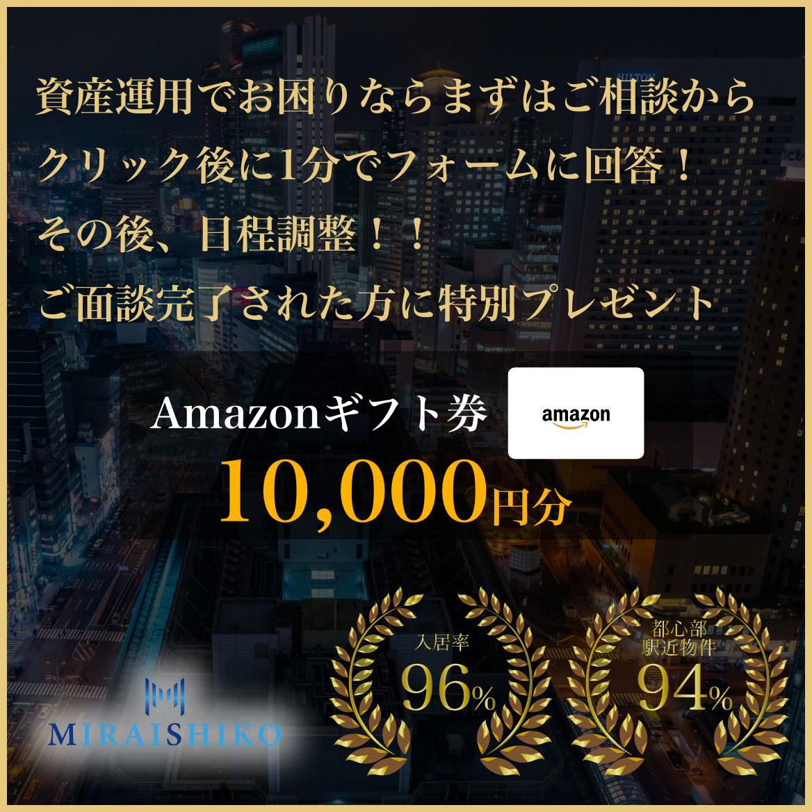 初心者のための不動産投資ならMIRAISHIKO 面談まで進まれた方に10,000円分Amazonギフト券進呈中 無料個別相談はこちら