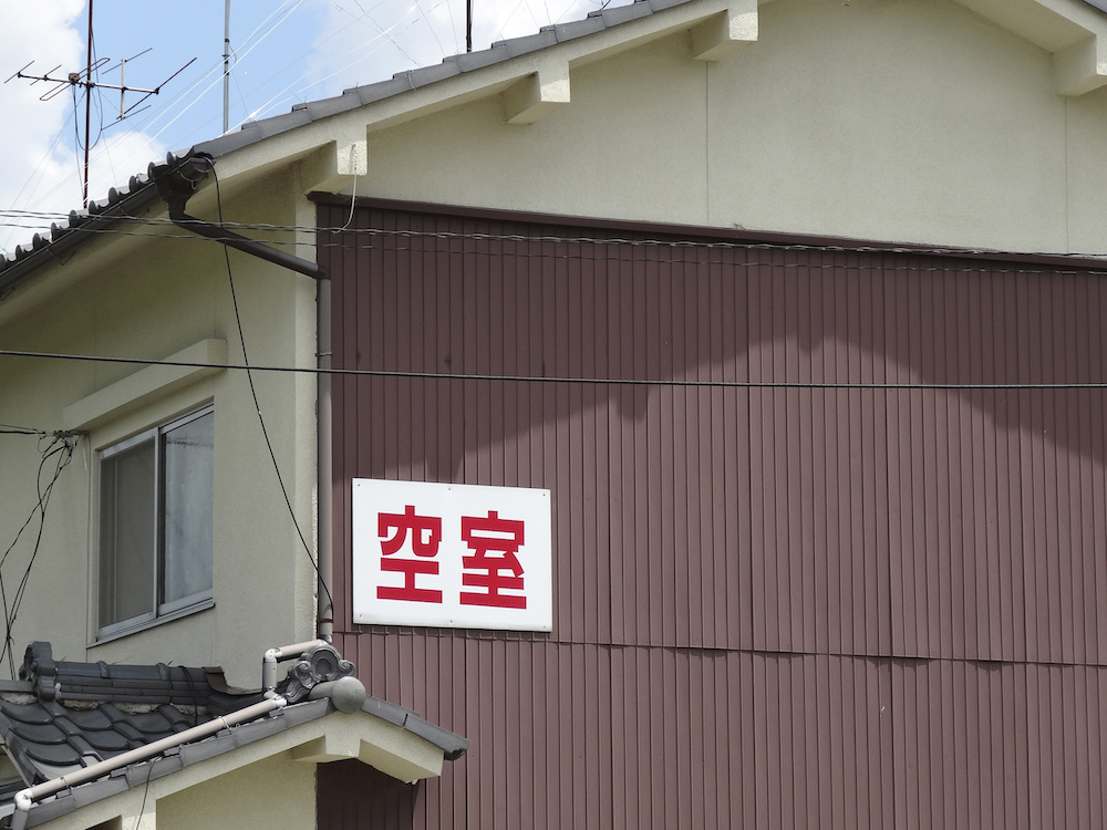 アパートの空室の看板