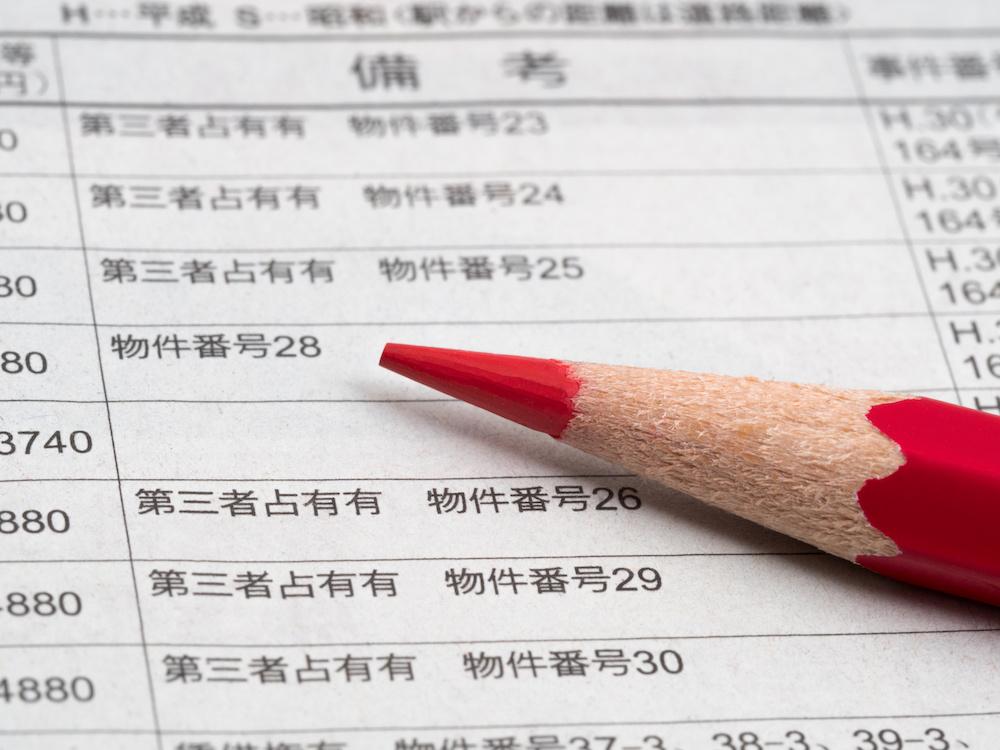 競売情報と赤鉛筆