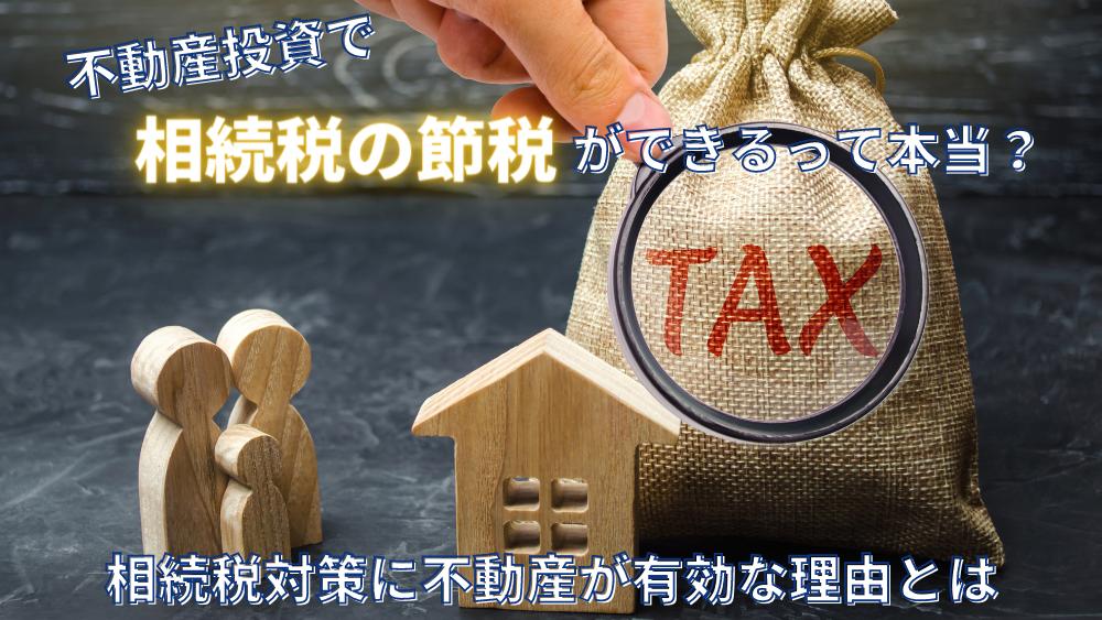 不動産投資で相続税の節税ができるって本当?相続税対策に不動産が有効な理由とは