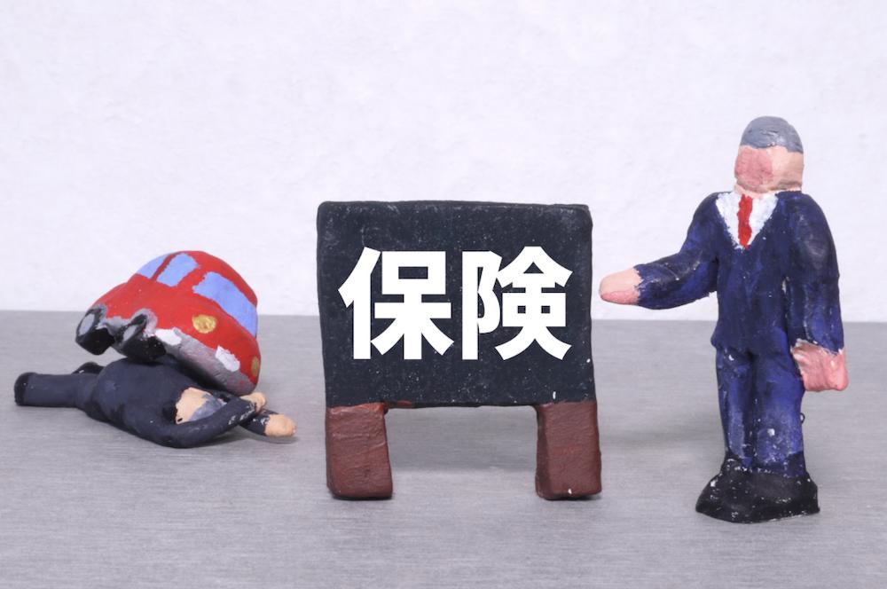 保険 人形