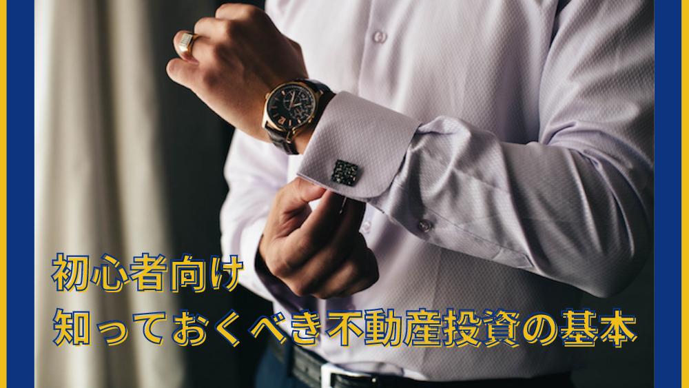 【初心者向け】知っておくべき不動産投資の基本