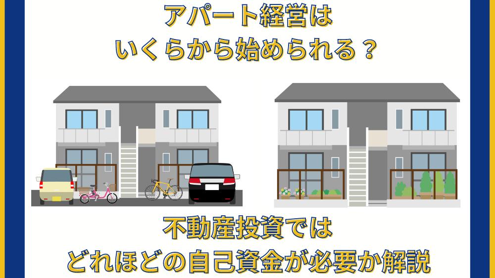 アパート経営はいくらから始められる?不動産投資ではどれほどの自己資金が必要か解説
