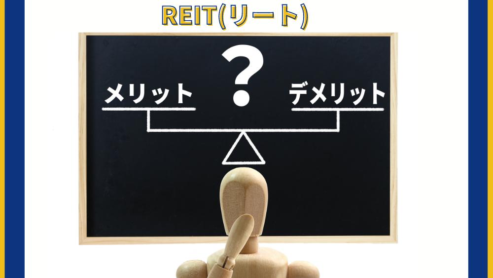 少額から始められる!REIT(リート)のメリット・デメリット