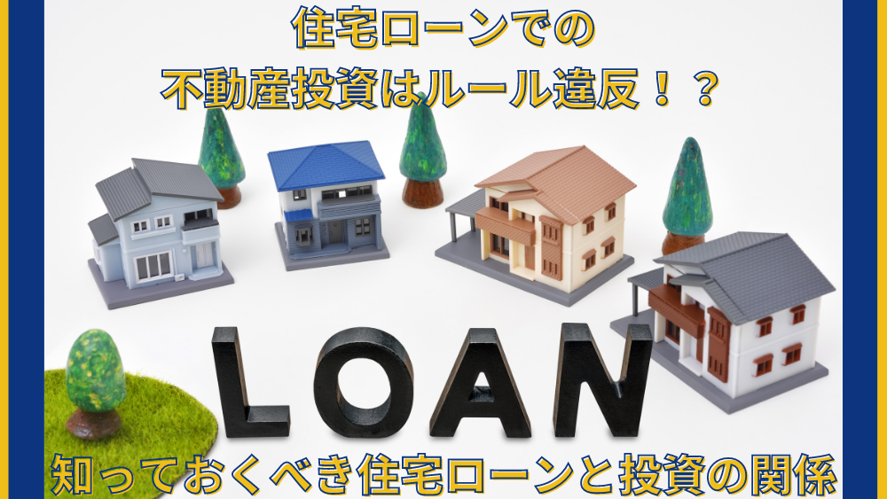 住宅ローンでの不動産投資はルール違反!?知っておくべき住宅ローンと投資の関係