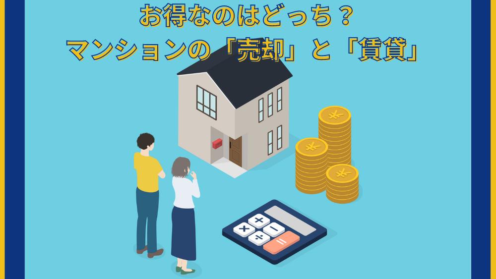 お得なのはどっち?マンションの「売却」と「賃貸」