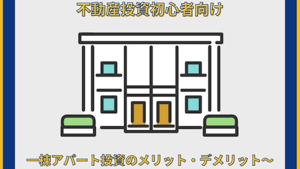 不動産投資初心者向け~一棟アパート投資のメリット・デメリット~